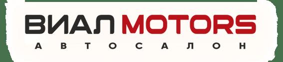 Виал Motors