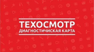Техосмотр в Новосибирске
